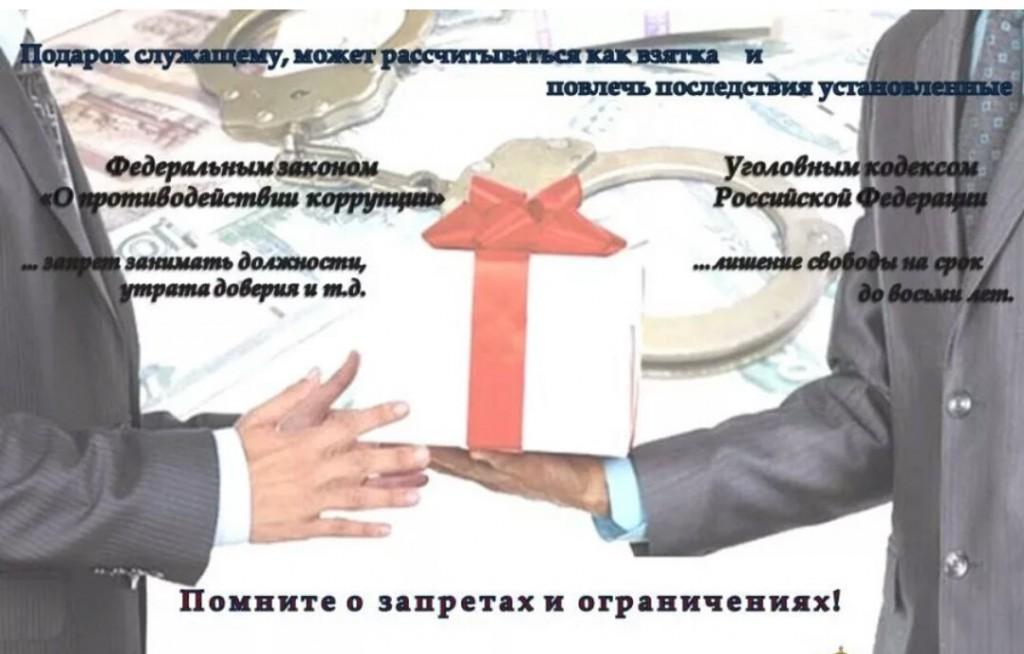 подарок служащему