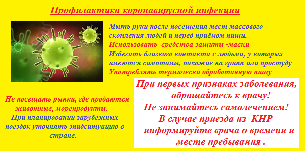 !Коронавирус 3 (2)