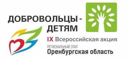 IX Всероссийская акция «Добровольцы – детям»