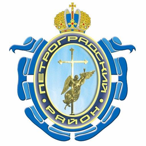Информация о приеме граждан в отделе социальной защиты населения администрации Петроградского района Санкт-Петербурга