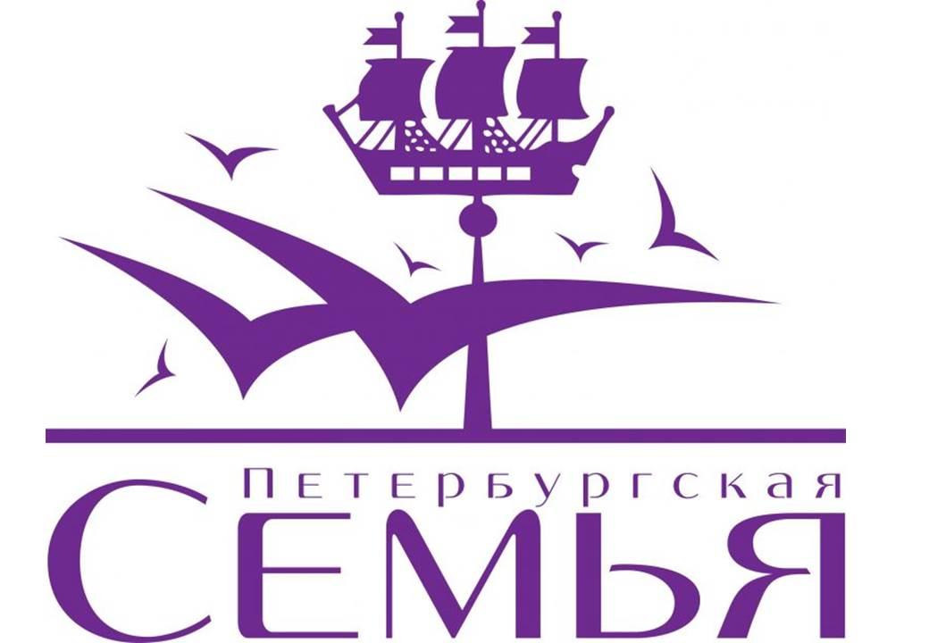 Конкурс «Петербургская семья»