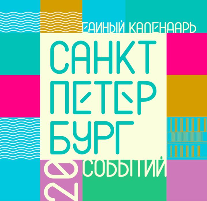 Комитет по развитию туризма Санкт-Петербурга формирует Единый календарь событий Санкт-Петербурга на 2021 год