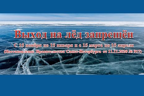 Памятка по правилам поведения на льду