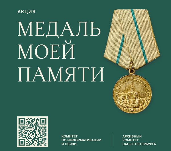 В Санкт-Петербурге стартует акция по сбору историй о защитниках блокадного Ленинграда «Медаль моей памяти»