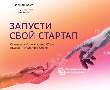 Общероссийский студенческий акселератор SberStudent