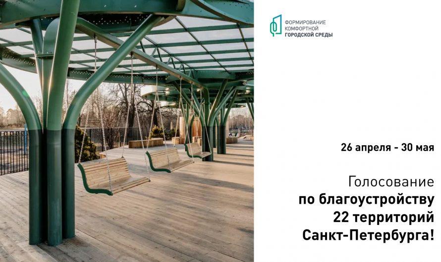 26 апреля начнется голосование за благоустройство 22 территорий Санкт-Петербурга