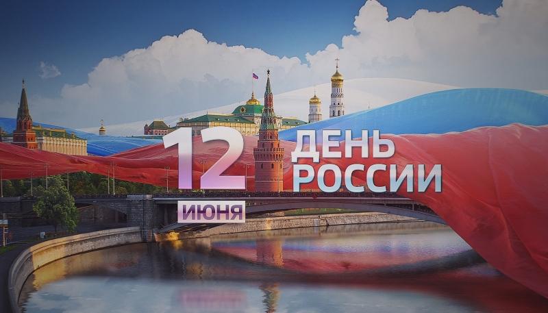 Музыкальный фестиваль-конкурс военной и патриотической песни «День России!»