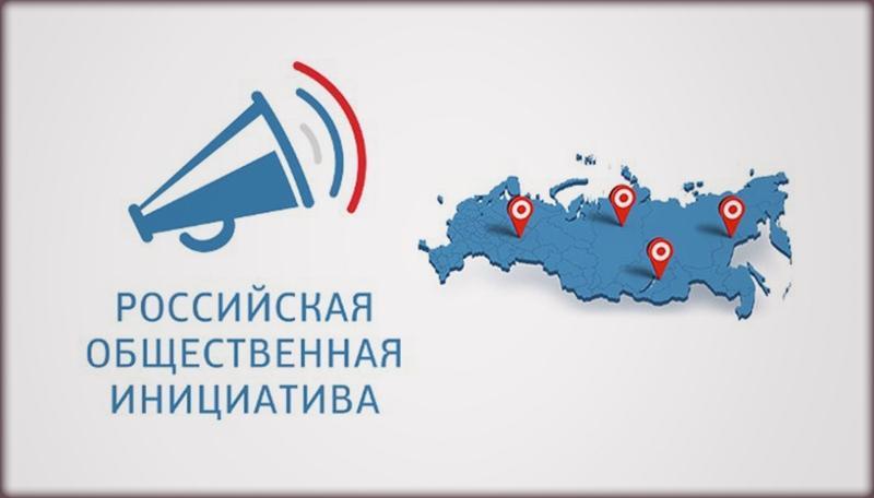 Инициативы россиян будут рассматриваться через портал «Российская общественная инициатива»
