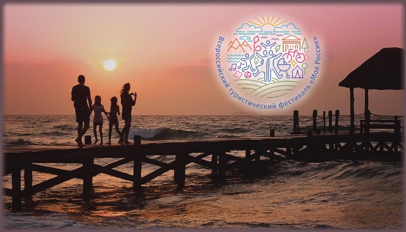 Всероссийский конкурс «Семейный туризм»